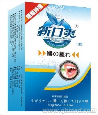 新口喷咽喉肿痛