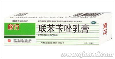 欣行联苯苄唑乳膏(乙类OTC医保)