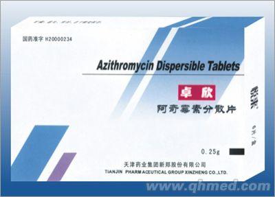 阿奇霉素分散片(甲类医保、基本药物)