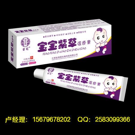 宝宝紫草湿疹膏
